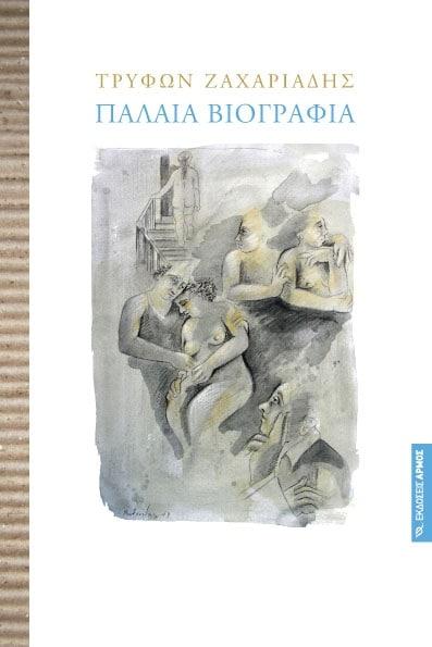 Συνέντευξη με τον ψυχοθεραπευτή & συγγραφέα Τρύφωνα Ζαχαριάδη