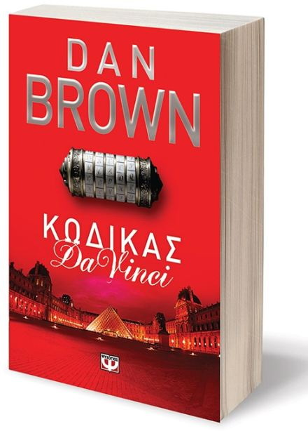 Έρχεται το Δεκέμβριο το νέο μυθιστόρημα του Νταν Μπράουν!