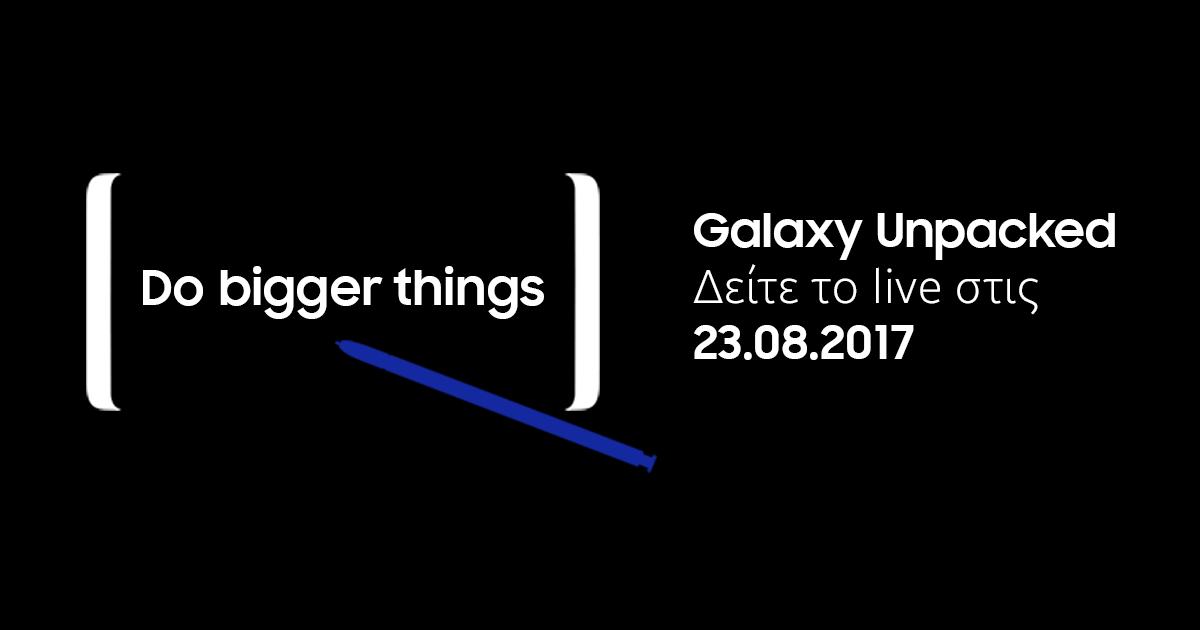 Κάτι νέο έρχεται από τη Samsung…