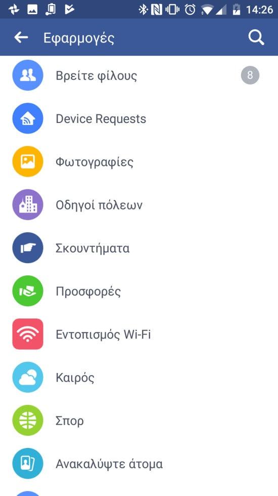 Find WiFi: Το app του Facebook σου βρίσκει Internet παντού!