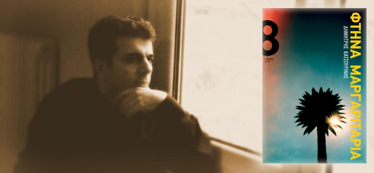 Φτηνά Μαργαριτάρια: Συνέντευξη με τον συγγραφέα Δημήτρη Κατσουρίνη