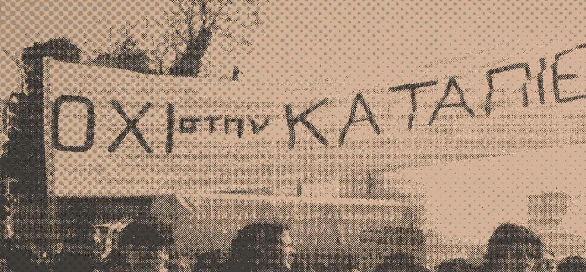 """""""Ο φεμινισμός στα χρόνια της Μεταπολίτευσης 1974-1990"""": μια συλλογική έκδοση"""