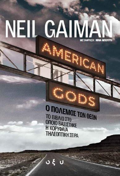 American Gods: Κληρώνουμε 5 αντίτυπα του βιβλίου!