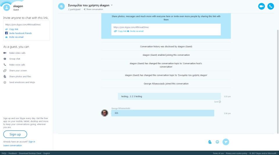 Skype χωρίς account: Μη δίνεις λογαριασμό!