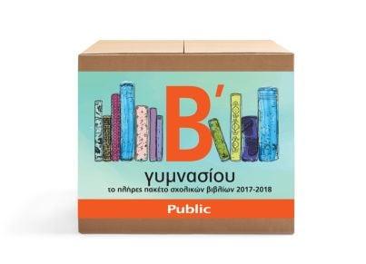 Σχολικά βιβλία: πάρτε το πλήρες πακέτο από τα Public!