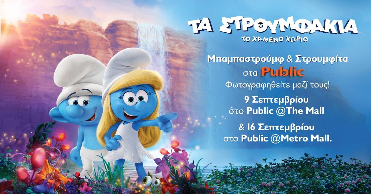 Στρουμφογνωρίστε τον Μπαμπαστρούμφ και την Στρουμφίτα @ Public Athens Metro Mall