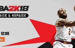 NBA 2K18 event στο Public The Mall Athens