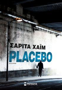 Placebo: Ένα βιβλίο-καθρέφτης στο αδιέξοδο της εποχής