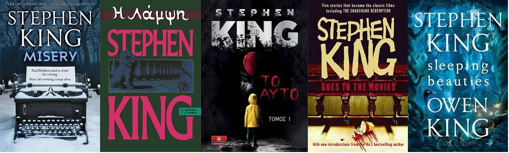 Σεπτέμβριος με Στίβεν Κινγκ: Με καινούριο βιβλίο και ταινία επανέρχεται ο μετρ του τρόμου