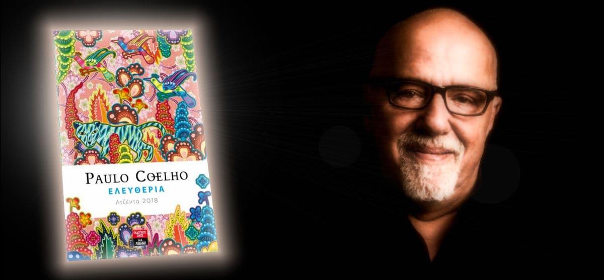 Ποιοι κερδίζουν τα 10 μοναδικά ημερολόγια Paulo Coelho Ελευθερία 2018!