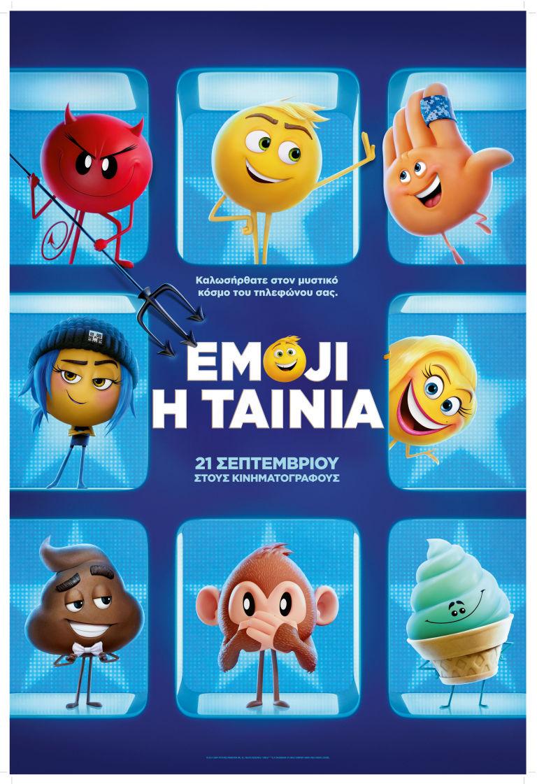 Κερδίστε 60 διπλές προσκλήσεις και δείτε σε avant premiere το Emoji, η ταινία!