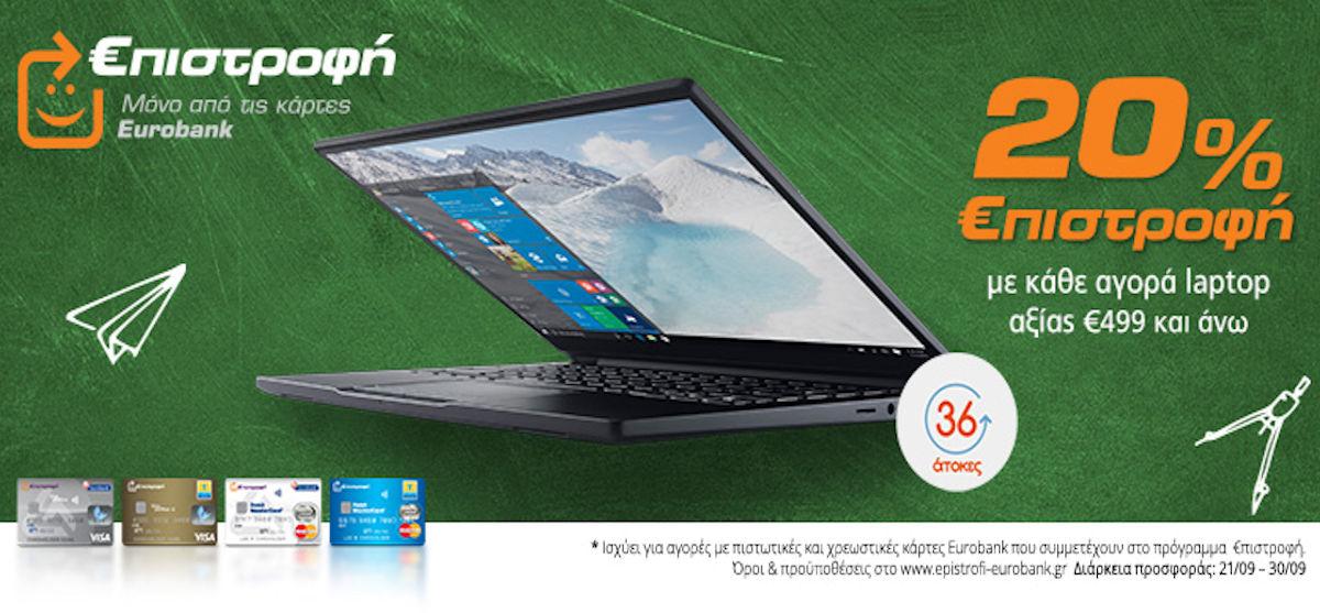Στα Public επιλέγεις laptop και κερδίζεις 20% €πιστροφή!