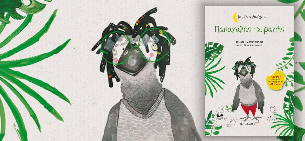 Η Ιουλία Κωστοπούλου παρουσιάζει το παιδικό της βιβλίο @ Public Πατρών