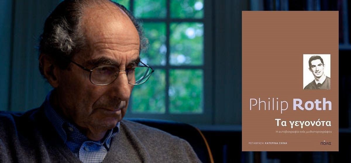 Βιβλιοθήκη Συγγραφέων: Philip Roth