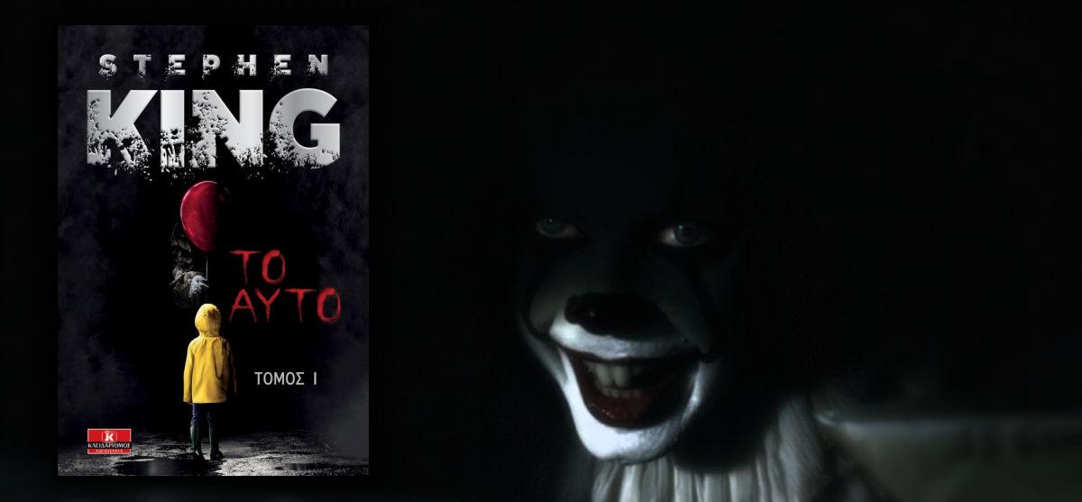 """Το """"It"""" του Stephen King έρχεται στις αίθουσες (και στη βιβλιοθήκη μας!)"""