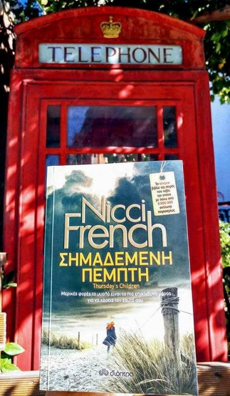 Ματωμένη Κυριακή: To ζεύγος Nicci French κλείνει την εβδομάδα! Κερδίστε το βιβλίο!