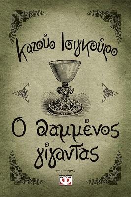 Στον Καζούο Ισιγκούρο το φετινό Νόμπελ Λογοτεχνίας!