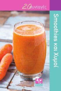 Να σου στύψω μια πορτοκαλάδα; 5 βιβλία με smoothies και χυμούς που ξετρελαίνουν!