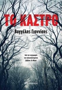 Το success story του ελληνικού αστυνομικού μυθιστορήματος