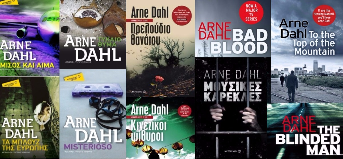Ο συγγραφέας που πήρε τη σκυτάλη της σουηδικής αστυνομικής λογοτεχνίας