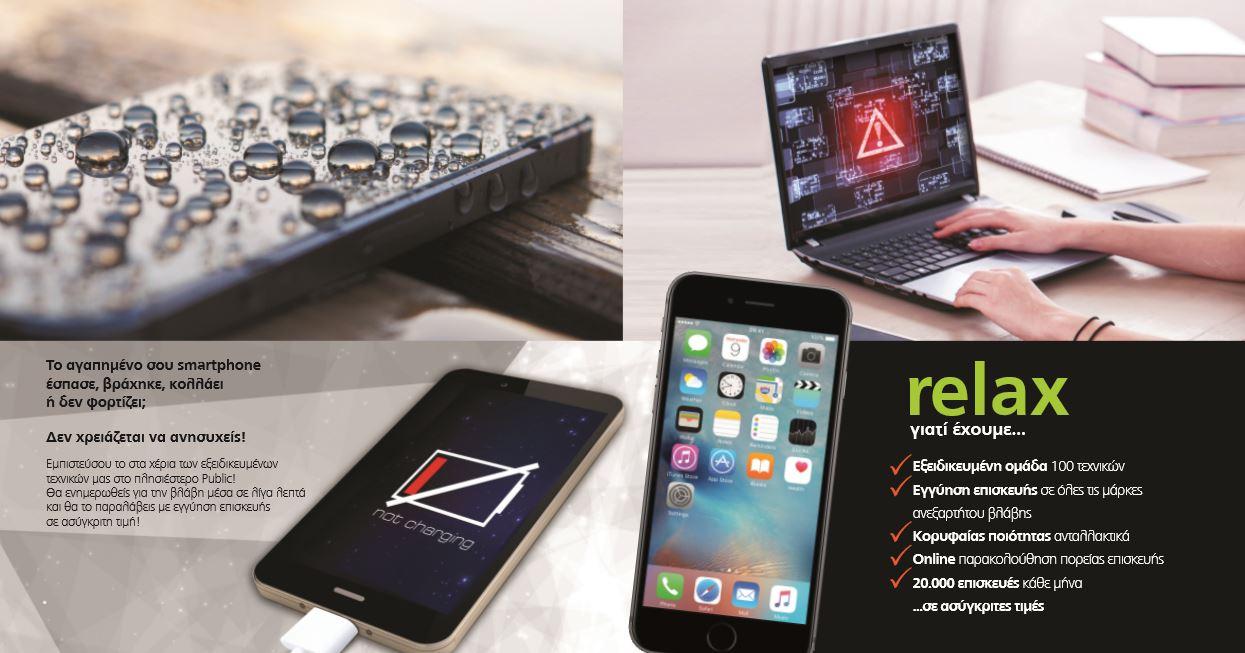 Τα Public είναι ο απόλυτος προορισμός για όλες τις επισκευές σε iPhone και iPad!