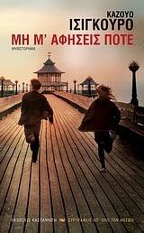 Ο Ισιγκούρο στο σινεμά: Ποιες ταινίες που σίγουρα έχεις δει βασίζονται σε ιστορίες του;