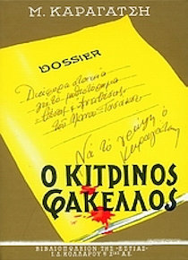 Το «success story» του ελληνικού αστυνομικού μυθιστορήματος