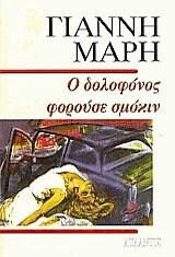 Γιάννης Μαρής, ο «πατριάρχης» του ελληνικού αστυνομικού