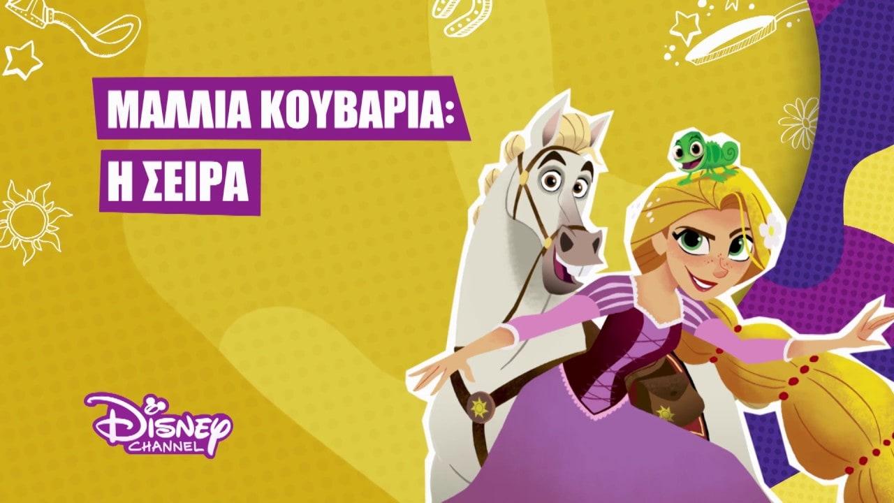 Μπείτε στην κλήρωση για 4+3 κούκλες Rapunzel