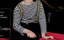 Η Έλενα Χουσνή παρουσιάζει @ Public Σερρών