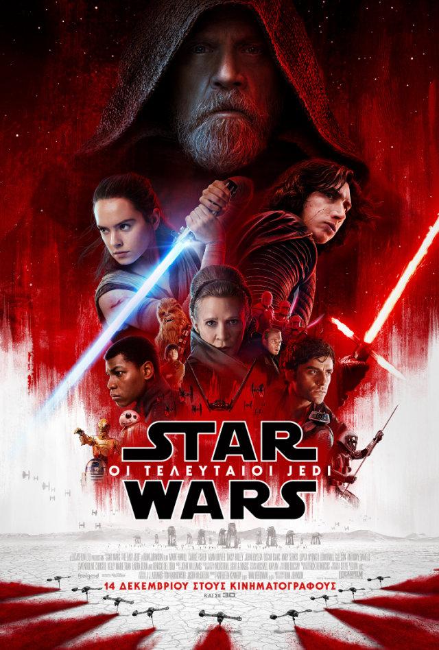 Νέο trailer για το Star Wars: The Last Jedi... Δέος!