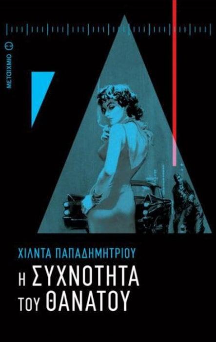 Από τον Μάρκαρη στη Χίλντα: Από τη γενιά του '80 έως και το ελληνικό αστυνομικό μυθιστόρημα σήμερα