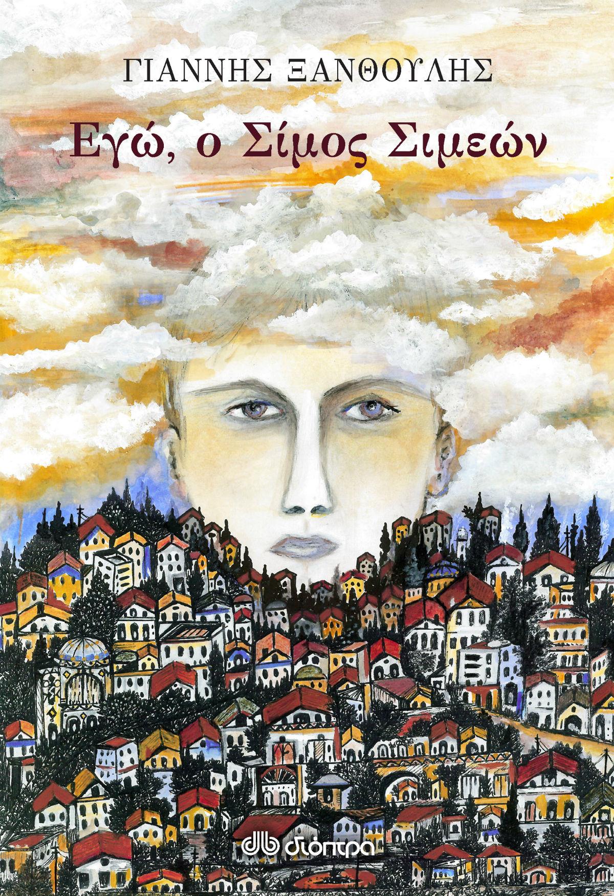 Αγάπη και μίσος στο ίδιο κρανίο: Ο Γιάννης Ξανθούλης μας μιλά για το νέο του βιβλίο Εγώ, ο Σίμος Σιμεών