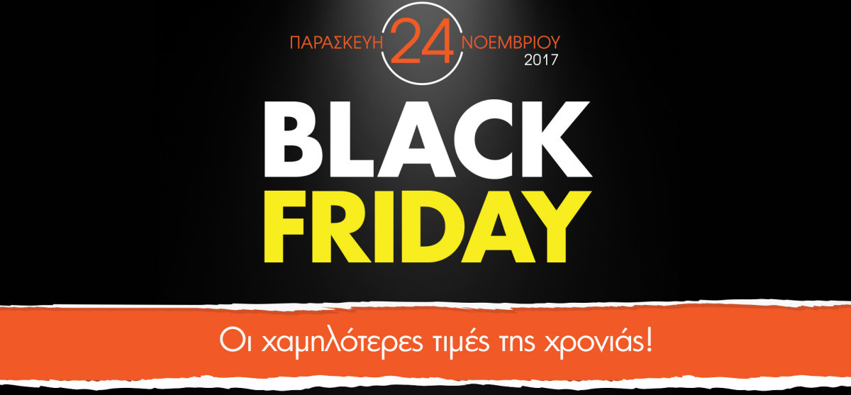 Black Friday… και την Thursday!