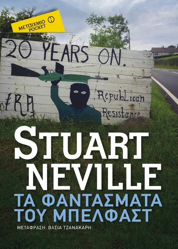 O Stuart Neville στην Αθήνα!