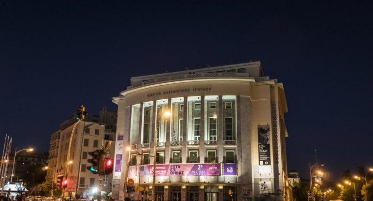 Νέα συνεργασία Public Tickets με το Κρατικό Θέατρο Βορείου Ελλάδος!