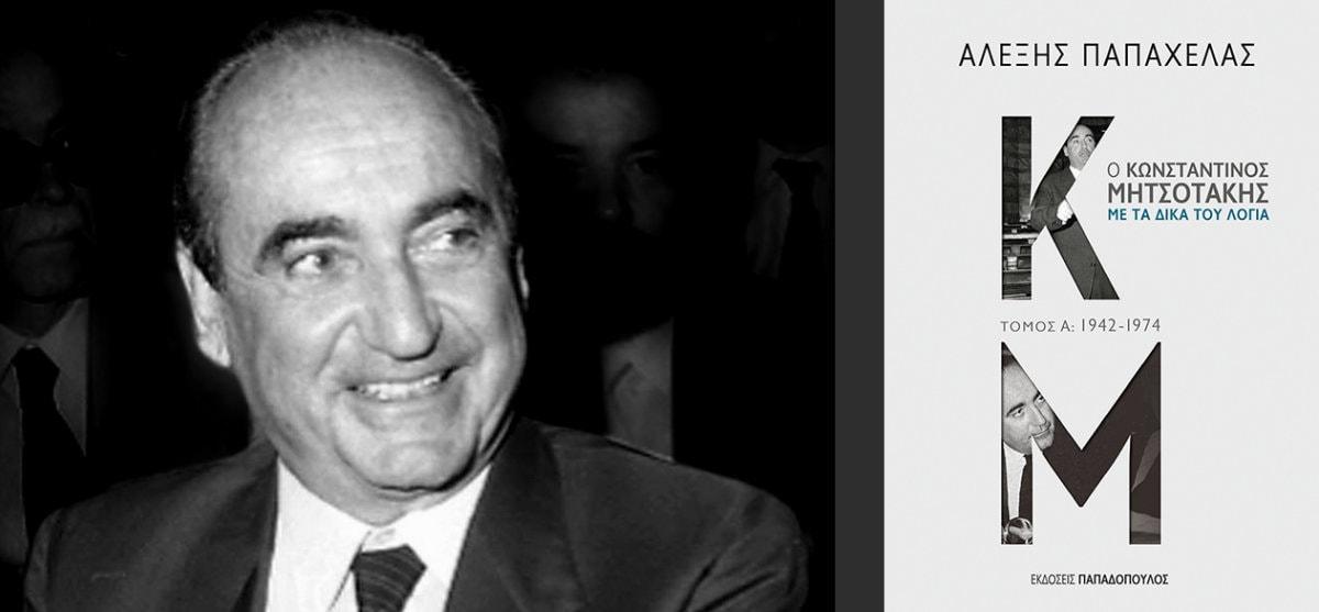 «Εγώ, ο Κωνσταντίνος Μητσοτάκης» στον Αλέξη Παπαχελά
