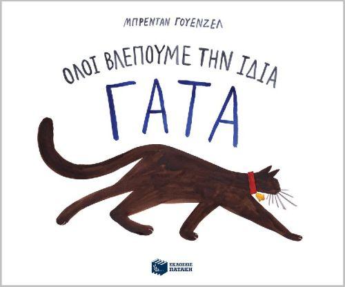 Όλοι Βλέπουμε την Ίδια Γάτα: Ένα interactive παιδικό βιβλίο για τις πολλές διαφορετικές όψεις του ίδιου πράγματος!