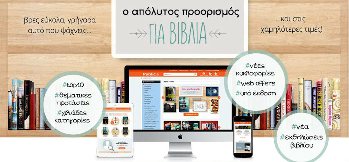 Τα Public ανανεώνουν το ηλεκτρονικό βιβλιοπωλείο!