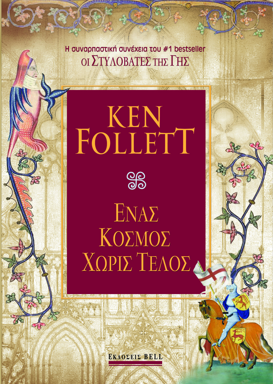 Ένας Στύλος Φωτιάς: Το νέο παγκόσμιο best-seller του Ken Follett κυκλοφορεί στα ελληνικά!