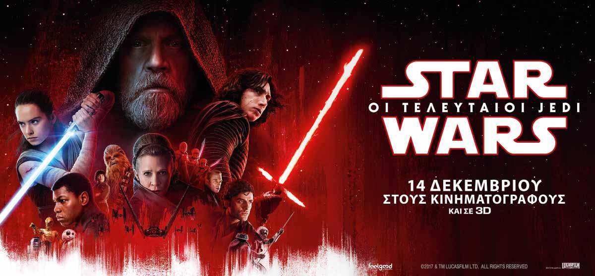"""Κερδίστε 6 συλλεκτικές φιγούρες """"Star Wars: The Last Jedi"""""""