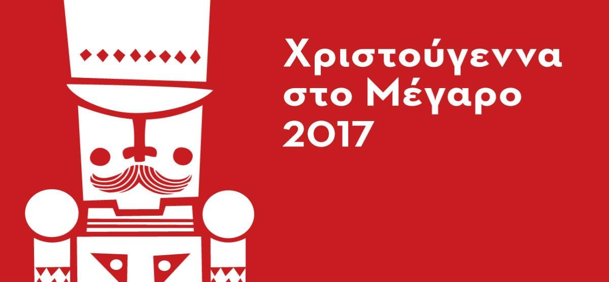 Τα Public υποδέχονται το Μέγαρο Μουσικής Αθηνών