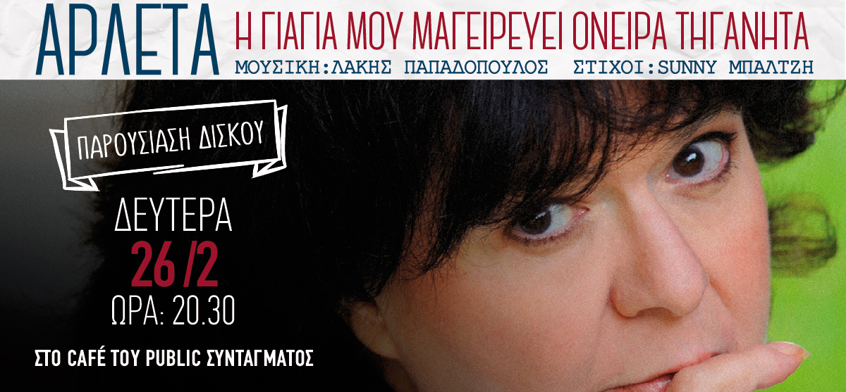 Παρουσίαση του τελευταίου δίσκου της Αρλέτας @ Public Cafe Συντάγματος
