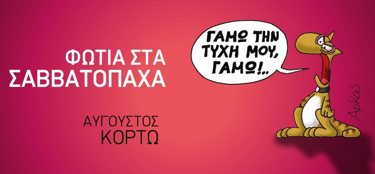 Η Γιώτα Παπαδημακοπούλου υπογράφει το βιβλίο της @ Public Ψυχικού