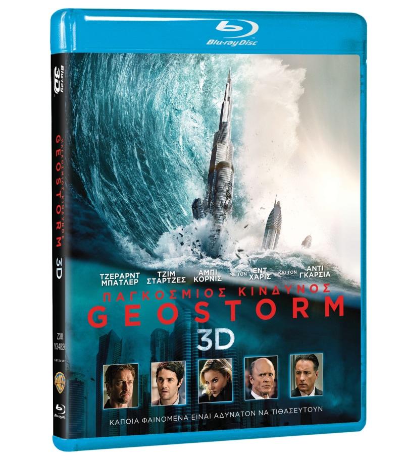 Ποιοι κερδίζουν συλλεκτικά δώρα από την ταινία Geostorm: Παγκόσμιος Κίνδυνος