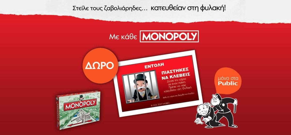 Monopoly Cheater: Ποιοί κερδίζουν τα δώρα!