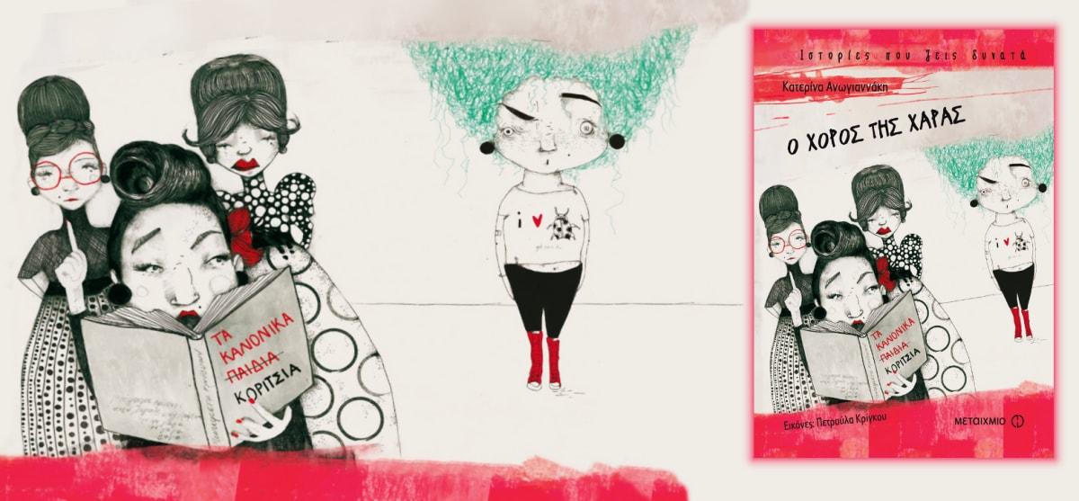 Η Κατερίνα Ανωγιαννάκη μιλά για το νέο της παιδικό βιβλίο