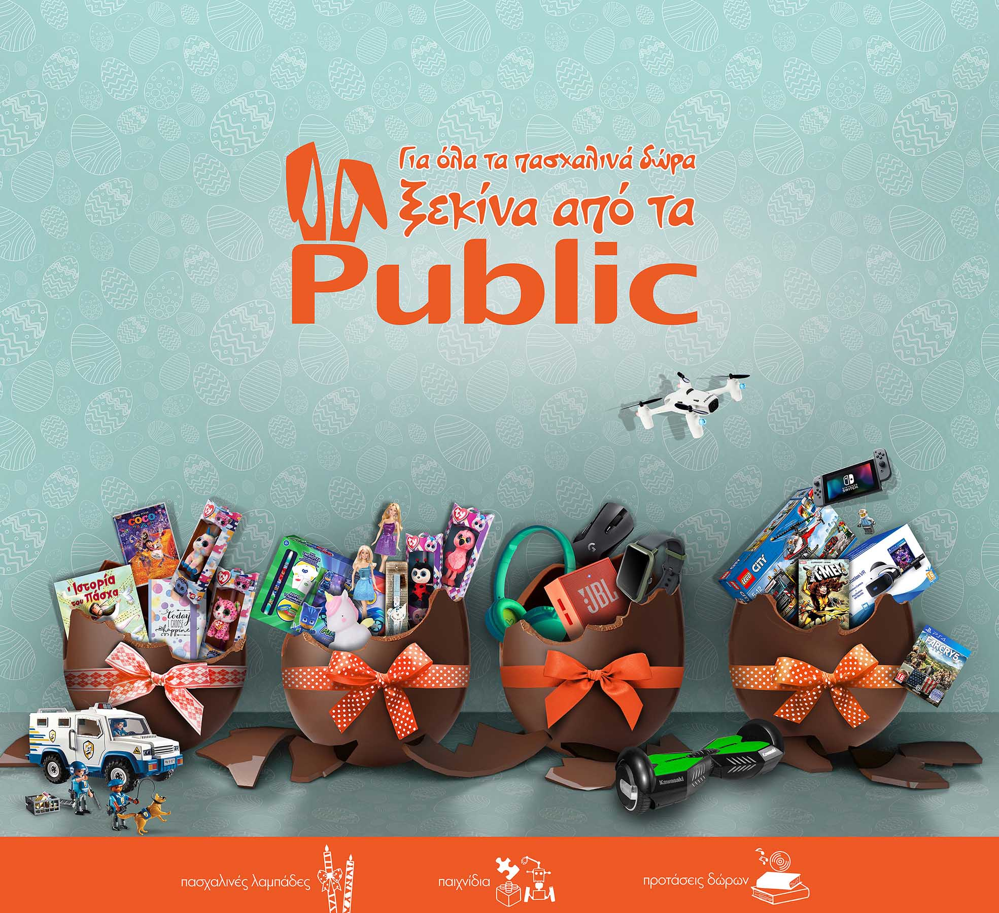 Για όλα τα πασχαλινά δώρα… ξεκινήστε από τα Public!
