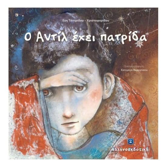 Μετανάστευση και Παιδική Λογοτεχνία