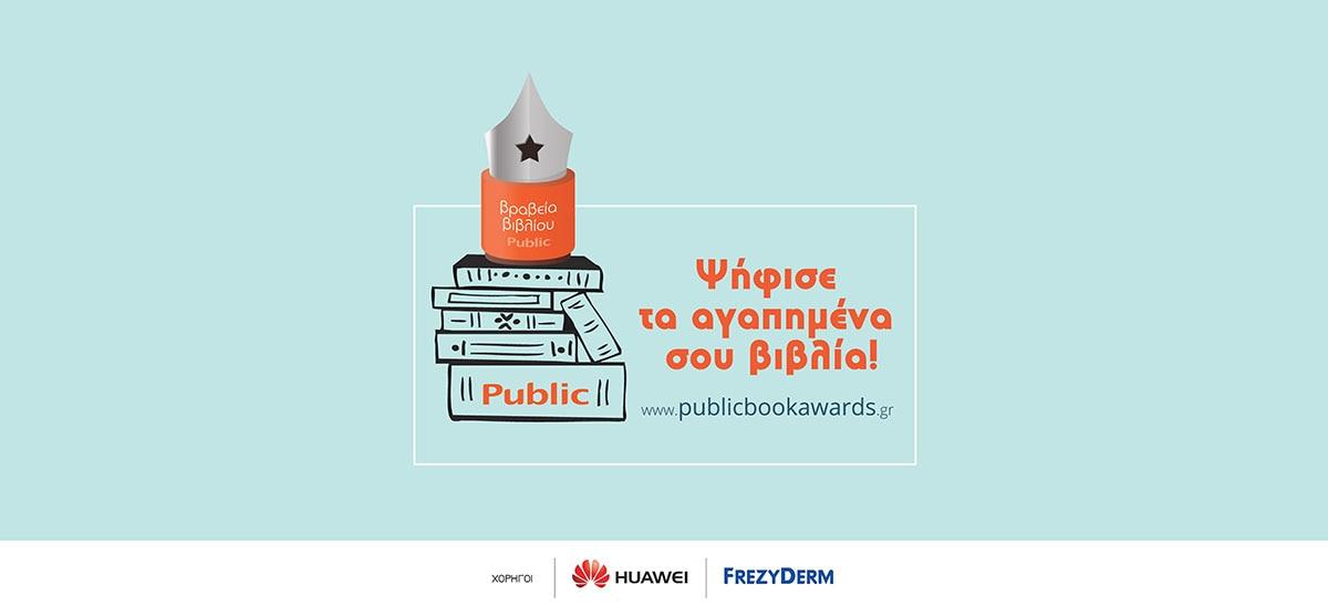 Ξένοι συγγραφείς τον Απρίλιο στα Public!